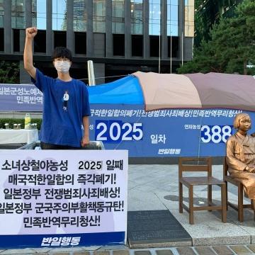 〈민족반역무리 청산하고 우리의 소녀상을 지켜내자!〉 ... 반일행동농성2025일·연좌시위388일째