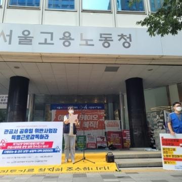 요양보호사·장애인활동지원사들에 대한 유급휴일보장 촉구